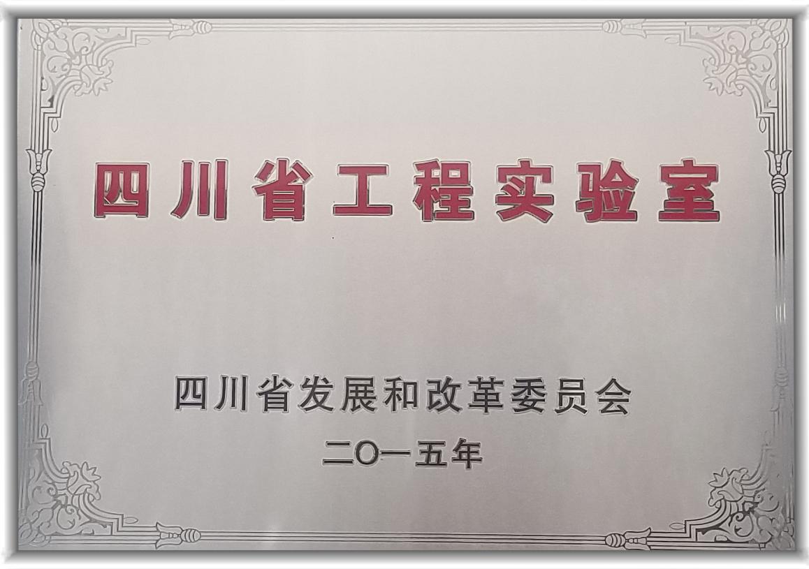 四川省工程实验室