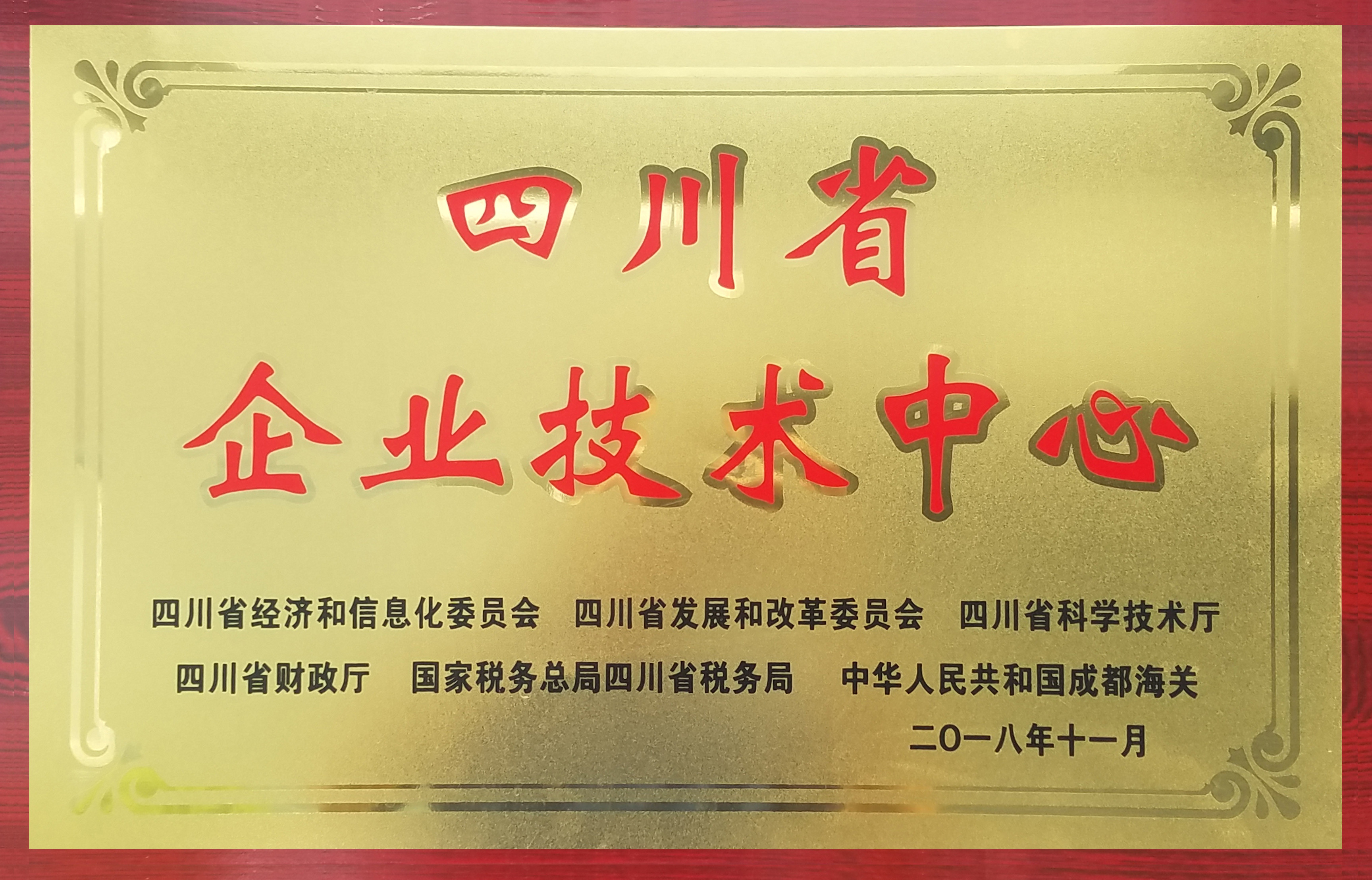 四川企业技术中心